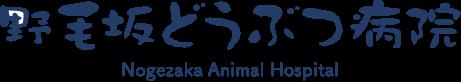 野毛坂どうぶつ病院NOGEZAKA ANIMAL HOSPITAL